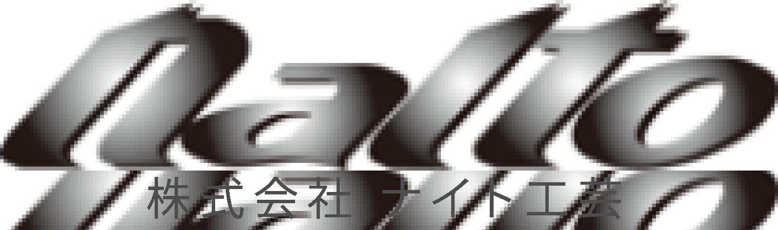 株式会社ナイト工芸